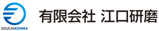 有限会社江口研磨<精密部品研磨加工>愛知県名古屋市